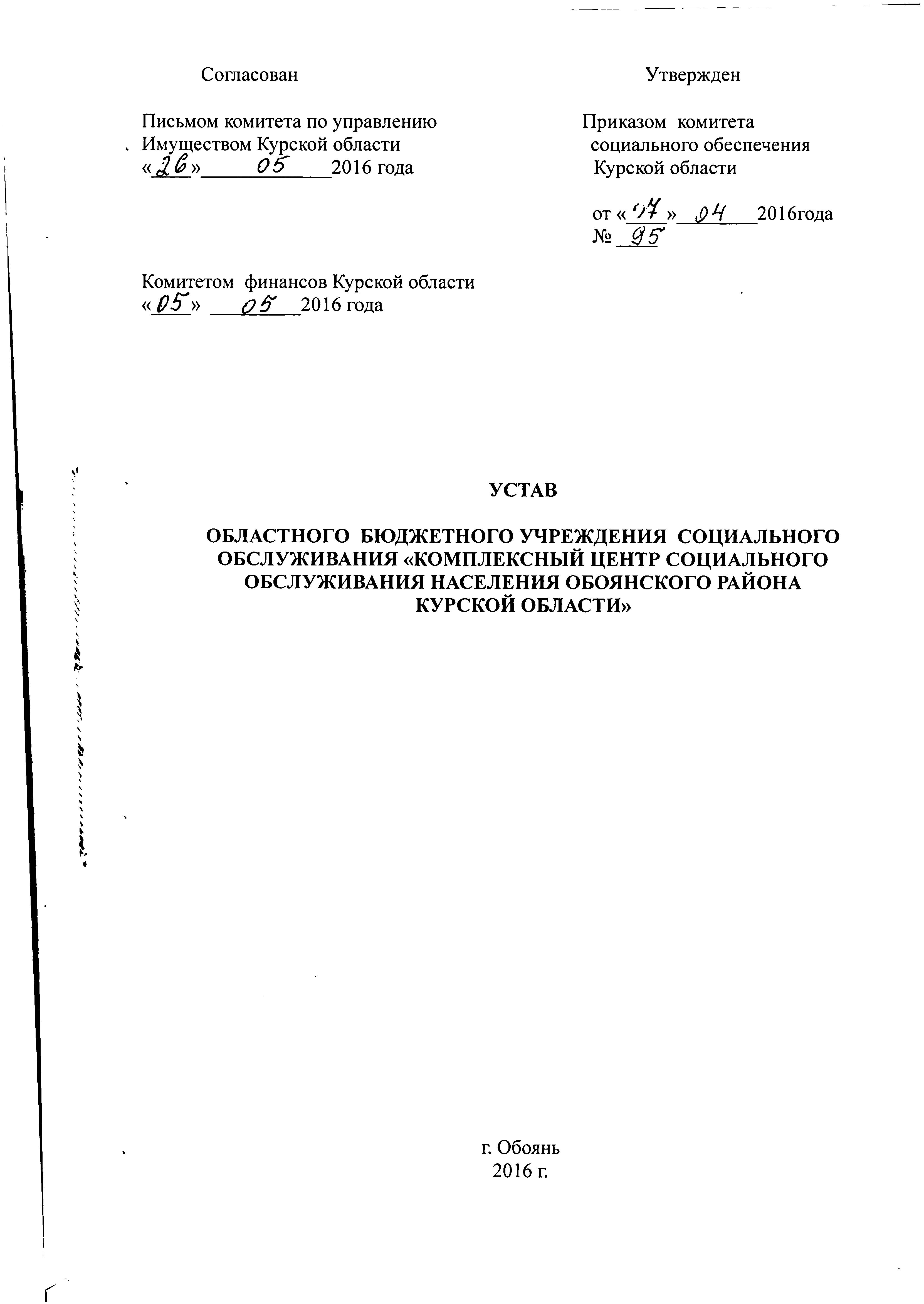Должностная инструкция директора комплексного центра социального обслуживания населения